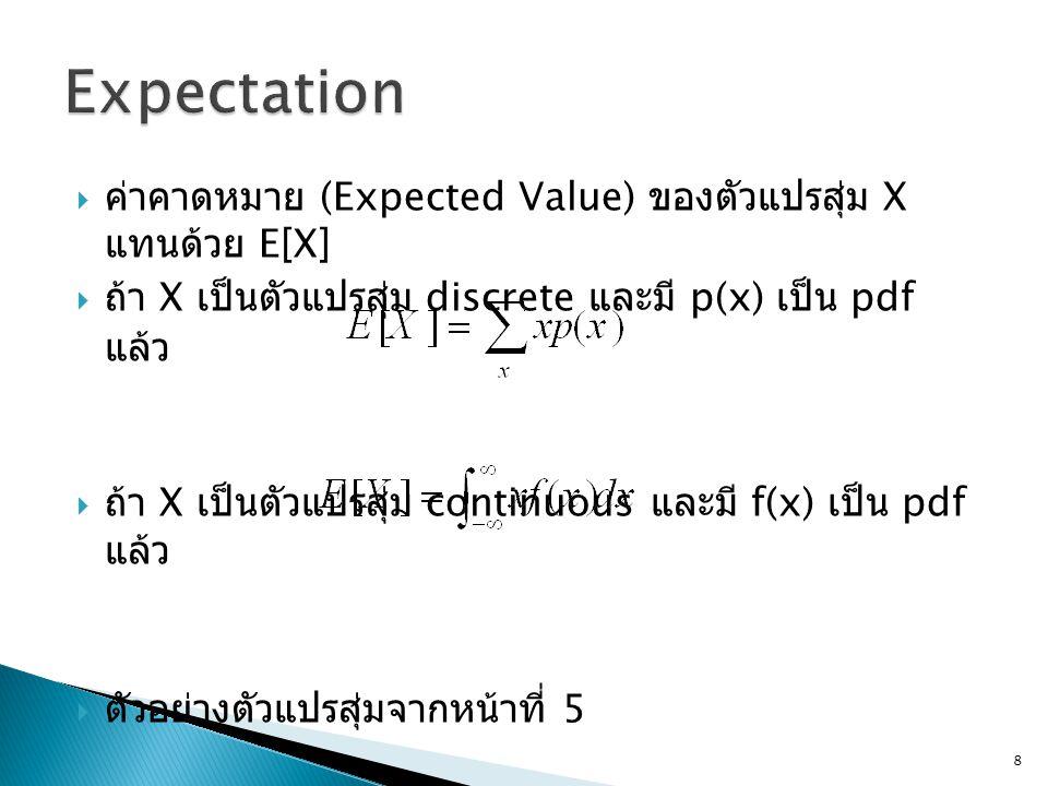 Expectation ค่าคาดหมาย (Expected Value) ของตัวแปรสุ่ม X แทนด้วย E[X]